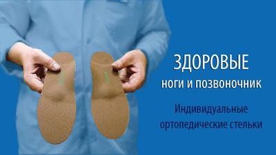 Для чего необходимо носить ортопедические стельки?