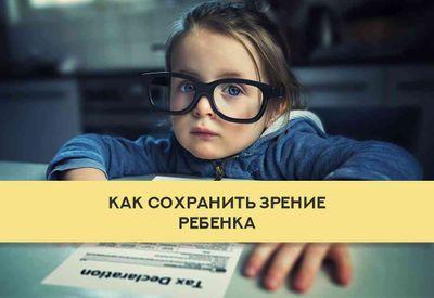 Правила, которые помогут сохранить хорошее зрение у детей